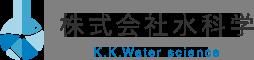 株式会社 水科学