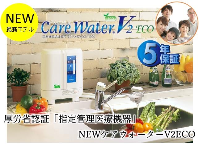 還元水素水生成器 ケアウォーターV2ECO